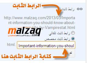 كيفية إنشاء الرابط الثابت التلقائي والمخصص لمدونات بلوجر - Blogger SEO - مدونة المبدع الفلسطيني