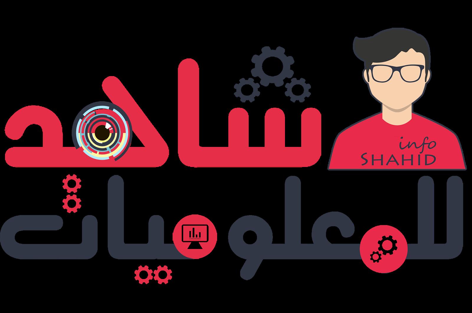 تحميل برنامج shahid للكمبيوتر