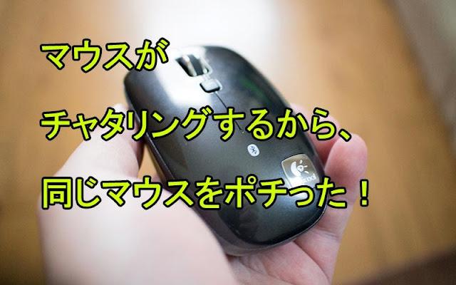 ロジックールm555bがチャタリングを起こしたので、同じワイヤレスマウスを購入!