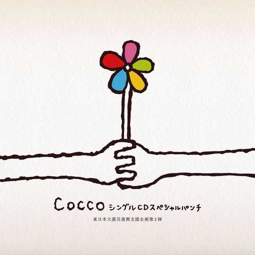 [MUSIC] Cocco – Cocco シングルCDスペシャルパンチ/Cocco – Cocco Single CD Special Punch (2014.11.26/MP3/RAR)