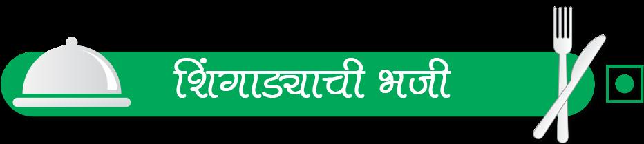 19 Shingadyachi Bhaji