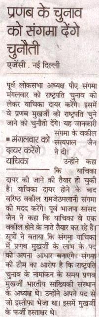 पूर्व भाजपा सांसद सत्य पाल जैन ने कहा की याचिका वे एक वकील होने के नाते तैयार कर रहे हैं।