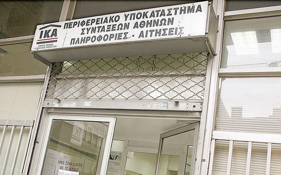 συμβουλιο, Ελλάδα - οικονομική επικαιρότητα, συνταξη, 2012, μνημονιο, Ασφαλιστικά, ταμειων,