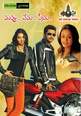 NUVVU NENU PREMA (2006) TELUGU MP3 SONGS FREE DOWNLOAD