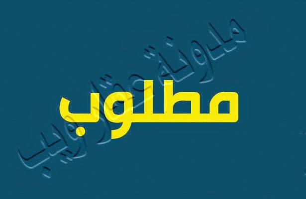 مطلوب شقة تمليك فى 6 أكتوبر متشطبة وتكون جديدة وصغيرة بسعر مناسب-شق للبيع فى 6 أكتوبر-شقق للبيع فى 6 اكتوبر 2015-شقق للبيع-شقق للبيع بالقاهرة-شقق للبيع فى القاهرة 2015-مطلوب شقق تمليك-مطلوب شقق تمليك فى 6 أكتوبر