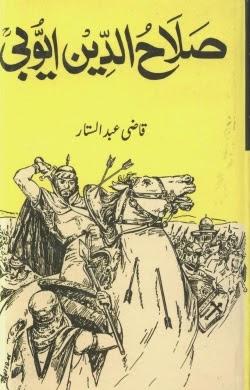 Salah_ud_Din Ayoobi (R.A) Urdu Islamic Book