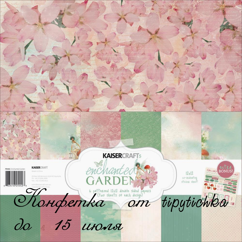 конфетка Enchanted garden до 15 июля