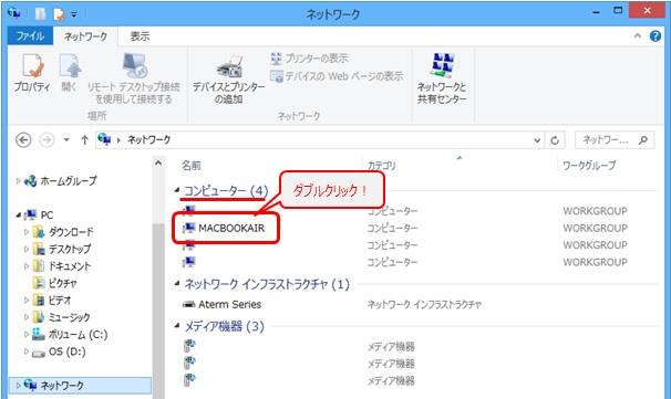 Windows ネットワーク画面 共有 Mac