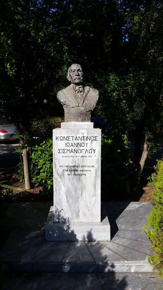 Κων/νος Ιωάννου Σισμάνογλου [1837 - 1951]