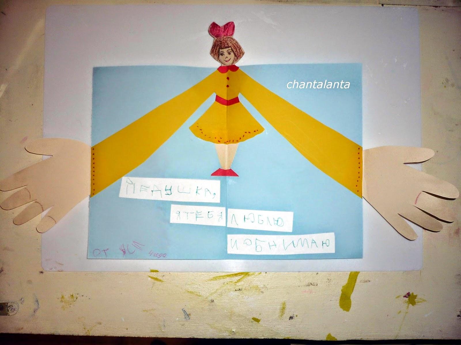 Объемные открытки для дедушки 416