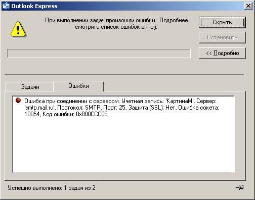Ошибка Сокета 10061, Код Ошибки 0X800ccc0e