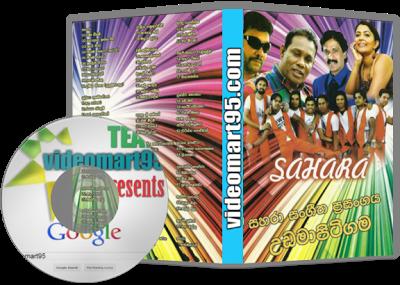 http://3.bp.blogspot.com/-j2svomM00Rw/USA-xV-Xn2I/AAAAAAAAIok/Lpadjq4aySE/s1600/SAHARA+LIVE+IN+UDAMAPITIGAMA.png