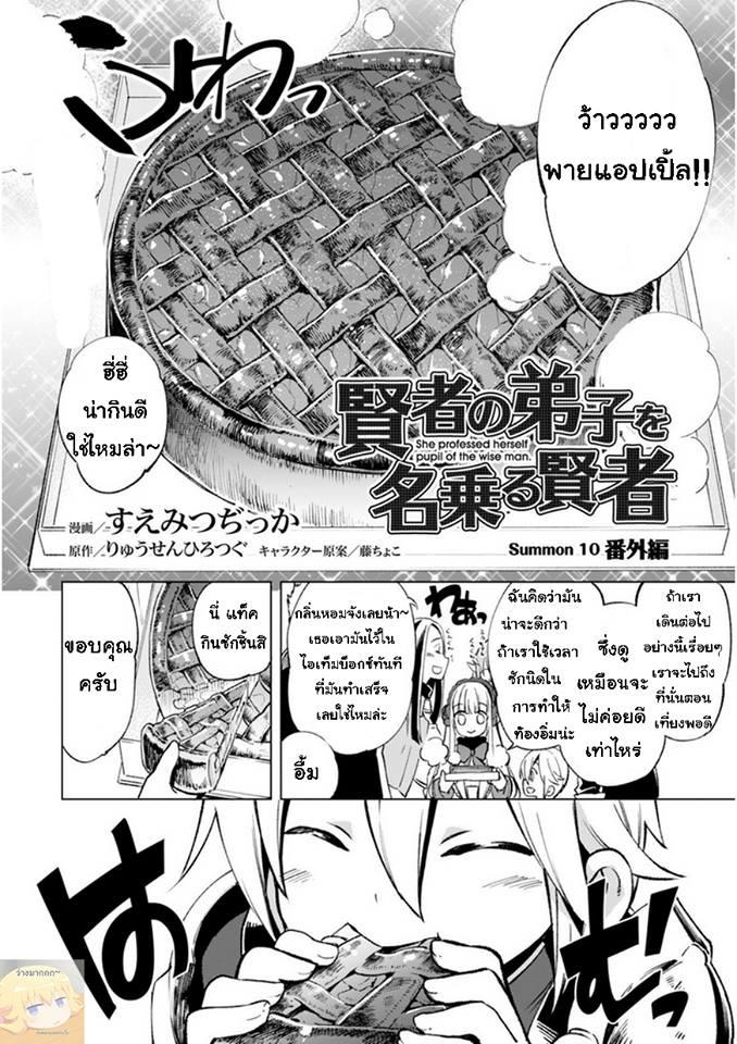Kenja no Deshi wo Nanoru Kenja ตอนที่ 10 TH แปลไทย