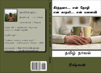 Keerththanaa_novel