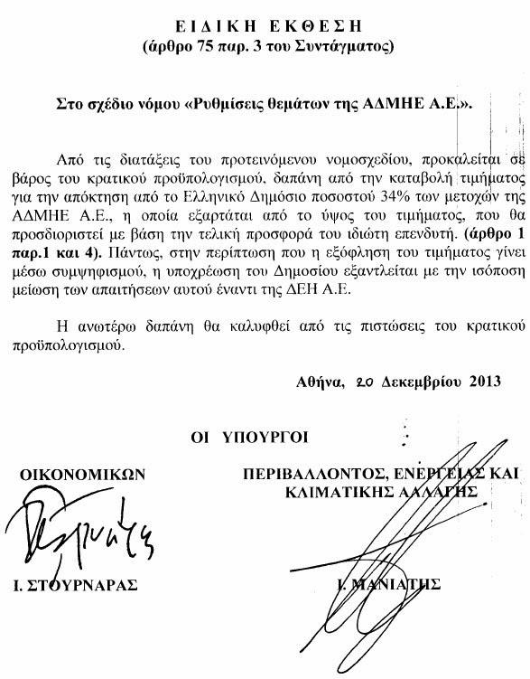 http://www.hellenicparliament.gr/UserFiles/c8827c35-4399-4fbb-8ea6-aebdc768f4f7/8302607.pdf