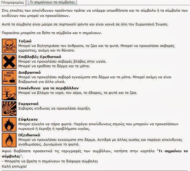 http://ebooks.edu.gr/modules/ebook/show.php/DSDIM102/524/3461,14017/extras/mtpc_st06_hazard_symbols/index.html
