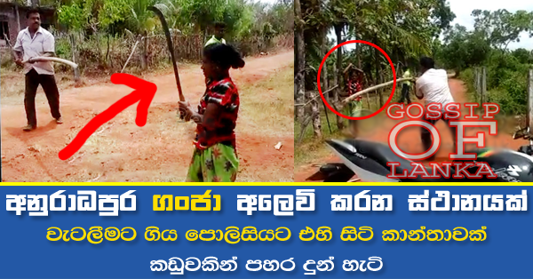 Woman attacks Police in Anuradhapura