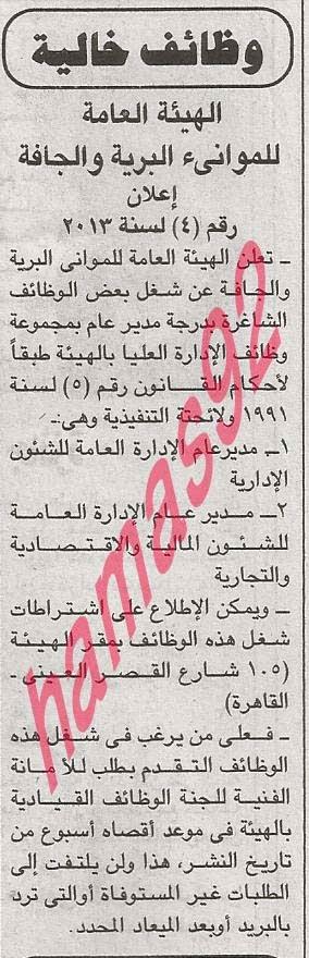 وظائف خالية مصر الخميس 3 اكتوبر 2013, وظائف جريدة الجمهورية المصرية اليوم 3/10/2013