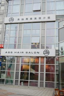 Ass salon