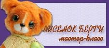 ЛИСЕНОК БЕРТИ. Мастер-класс