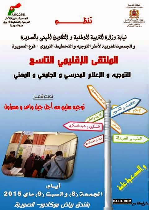 الملتقى الإقليمي التاسع للتوجيه والإعلام المدرسي والجامعي والمهني بالصويرة