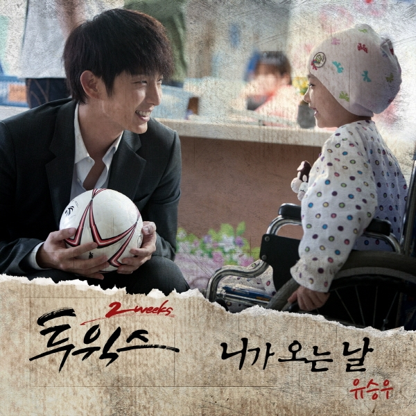 You Seung Woo - Two Weeks OST Part.3 download 유승 - 투윅스 OST Part. 3 mp3