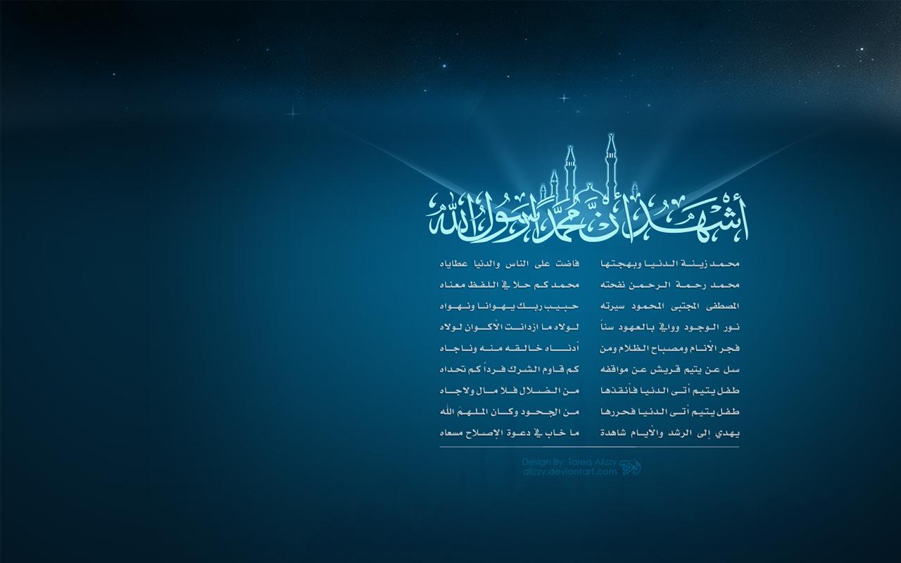 wallpaper islami 1280x800 wallpaper islami 1280x1024 wallpaper islami