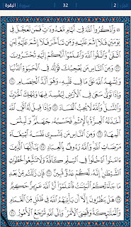 صفحات القرآن 32