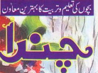 Chanda Magazine Mahnama Chanda Magazine November 2015, pdf free download, free download Chanda Magazine, Mahnama Chanda Magazine November 2015, Chanda, Magazine November 2015, read online, read online Chanda  download Chanda Magazine Mahnama Chanda Magazine November 2015, monthly Chanda Magazine Mahnama Chanda Magazine November 2015, monthly magazine Chanda Magazine Mahnama Chanda Magazine November 2015