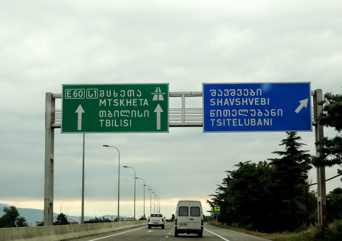 дорога на Тбилиси