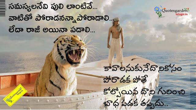 Best Inspirational Quotes about life - Top Inspirational Quotes about life - Life quotes in telugu - Quotes about life with images - inspirational life quotations in telugua