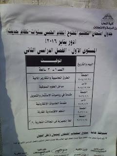 جداول امتحانات تجارة عين شمس التعليم المفتوح 2016