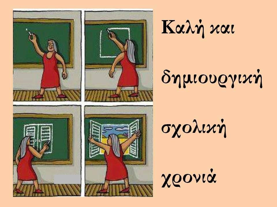 Αποτέλεσμα εικόνας για καλή και δημιουργίκή σχολική χρονιά