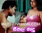 Seethala Haadu Sinhala Movie - Sithala Hadu