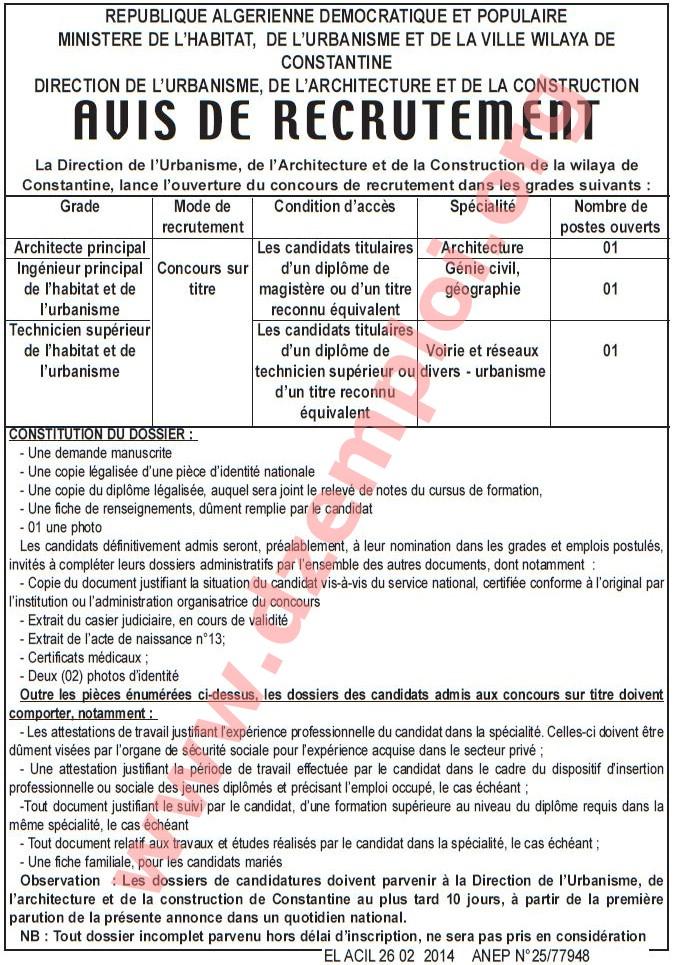 إعلان مسابقة توظيف في مديرية السكن والعمران لولاية قسنطينة Constantine3