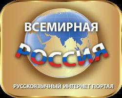 Всемирная Россия