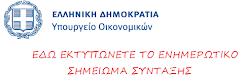 ΥΠΟΥΡΓΕΙΟ ΟΙΚΟΝΟΜΙΚΩΝ/ΣΥΝΤΑΞΕΙΣ