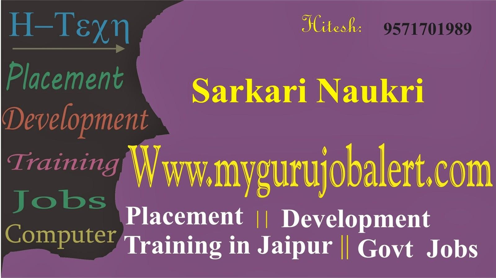 my guru job alert mygurujobalert com h tech we provides notice latest news about recruitment and we also provides govt jobs state wise jobs state jobs government