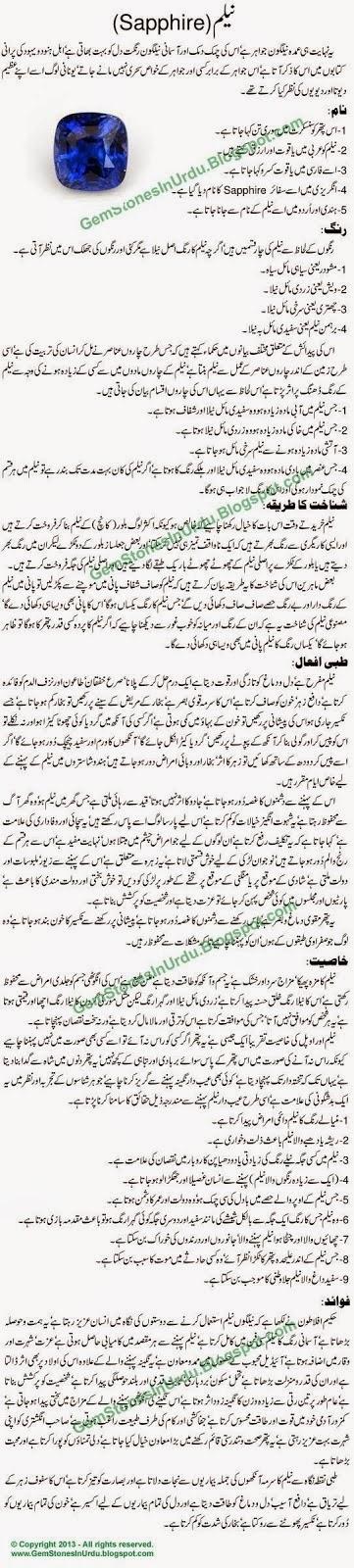 Amethyst Stone Benefits In Urdu Gemstones In Islam Lucky Stone For ...