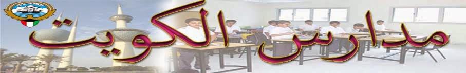مدارس الكويت
