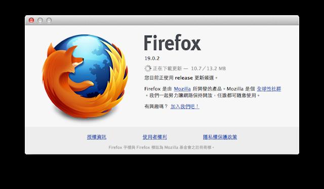 Firefox 瀏覽器線上自動更新版本
