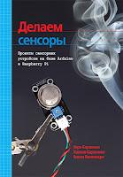 книга «Делаем сенсоры: проекты сенсорных устройств на базе Arduino и Raspberry Pi» - читайте отдельное сообщение в моем блоге