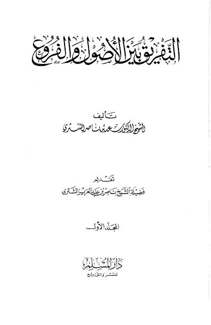 التفريق بين الأصول والفروع - الشيخ الشثري pdf
