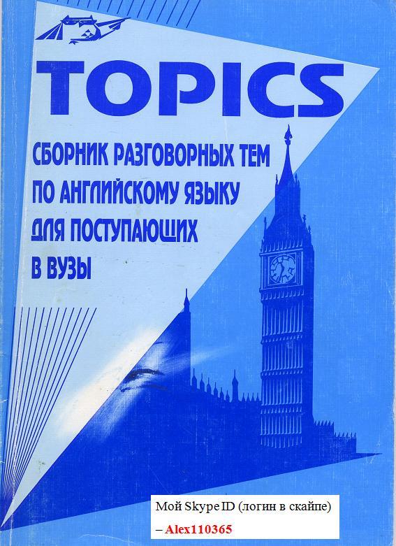 Темы по английскому языку 7 класс