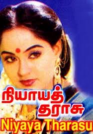 Watch Niyaya Tharasu (1989) Tamil Movie Online