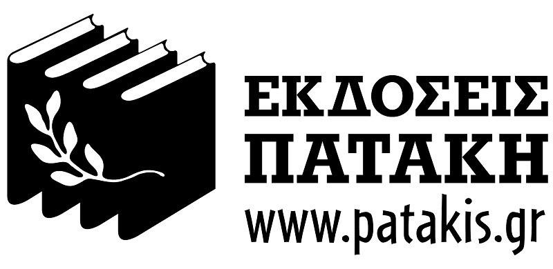 Εκδόσεις Πατάκη