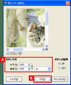 GIMP2の使い方 |  クイックマスクモードの使い方④