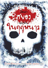 Thai edition published by Tawan