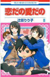 [辻田りり子] 恋だの愛だの 第01-08巻