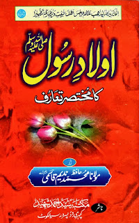 Aulad e Rasool s.a.w By Maulana Hafiz Muhammad Nadeem Qasmi Free Download in PDF